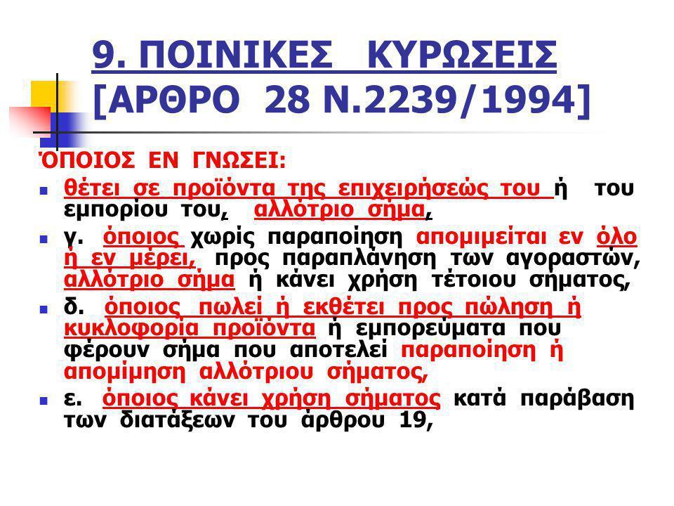 9. ΠΟΙΝΙΚΕΣ ΚΥΡΩΣΕΙΣ [ΑΡΘΡΟ 28 Ν.2239/1994]